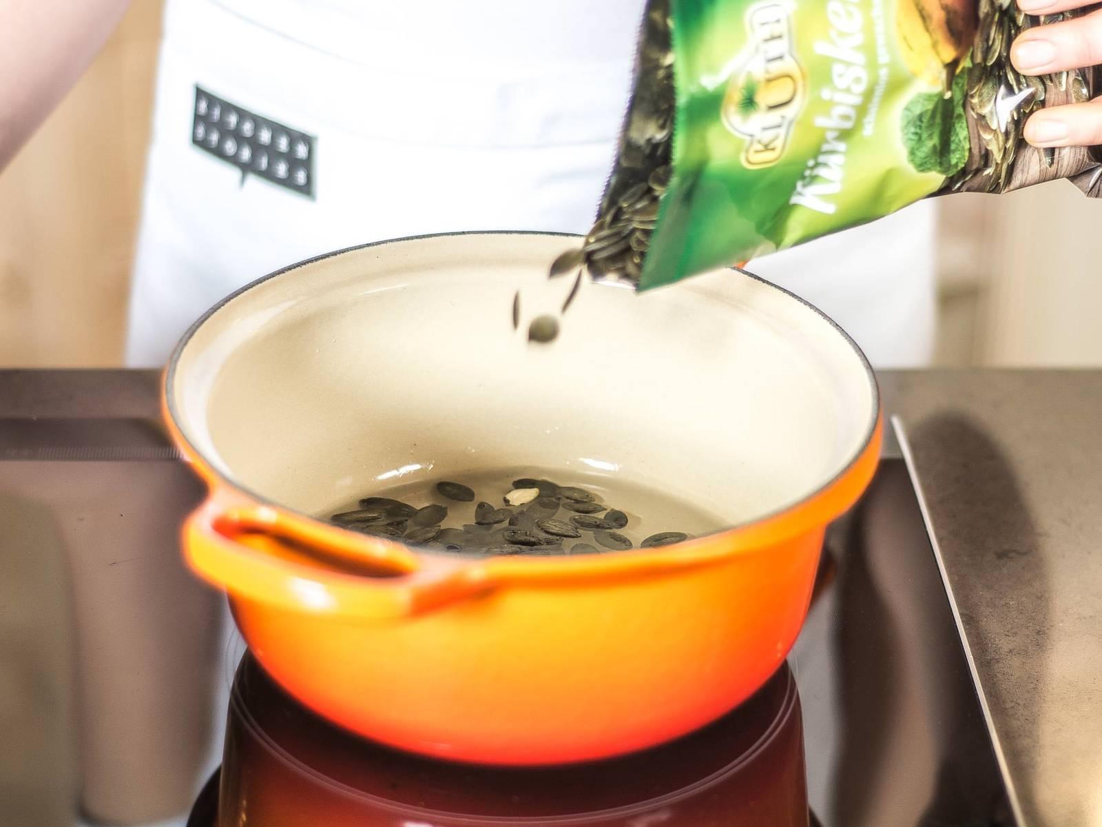 将南瓜籽、水与糖放入小锅中,边加热边搅拌,直至水分完全蒸发,糖呈琥珀色,南瓜籽中间微微裂开为止。