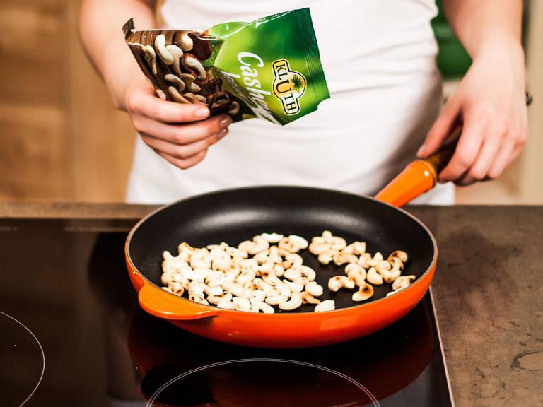 将腰果放在小煎锅中焙2-3分钟至金棕色,无需放油。
