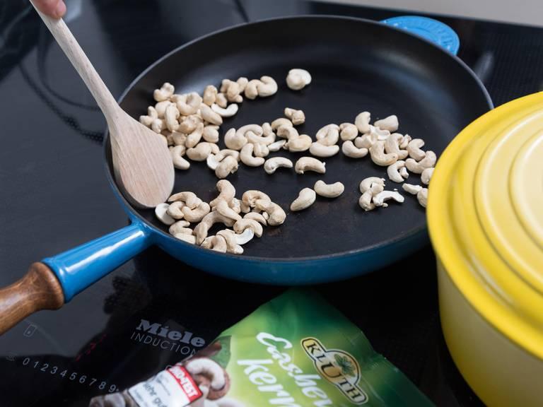 中火加热煎锅。将腰果倒入煎锅中,烘烤2-3分钟,或直至颜色变棕。关火倒出,置于一旁。